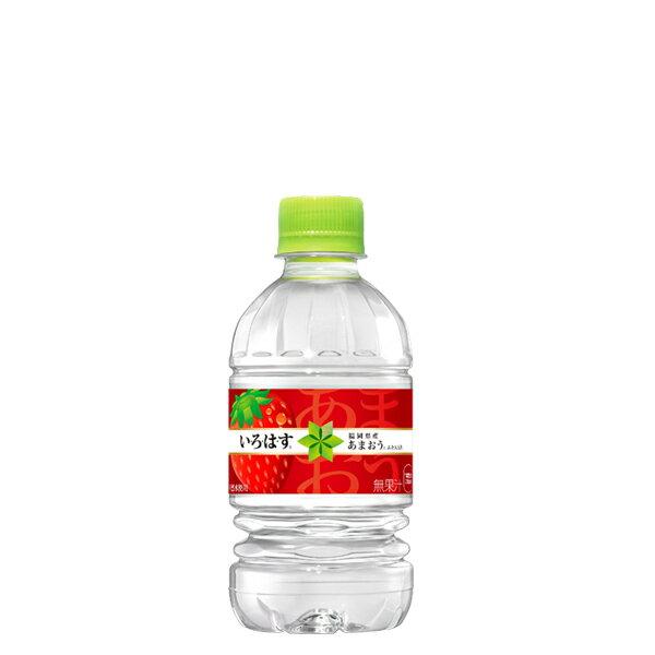 いろはす あまおう 340ml 24本 (24本×1ケース) PET ペットボトル 水 軟 ミネラルウォーター イロハス い・ろ・は・す
