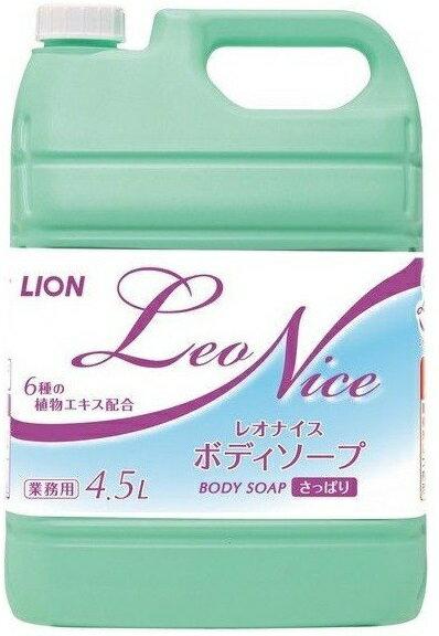 【業務用洗剤】LION(ライオン)レオナイス ボディソープさっぱり 4.5L【190】