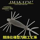 【釣り】IMAKATSU AnkleGoby TRIDENT PRO 2インチ イマエビ【110】