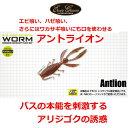 【釣り】EVERGREEN Antlion アントライオン【110】