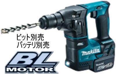 14.4V 17mm 充電式ハンマドリル(本体のみ) マキタ HR170DZK【460】