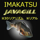 【釣り】IMAKATSU JAVAGiLL ジャバギル110 ※3D ※リアル【110】