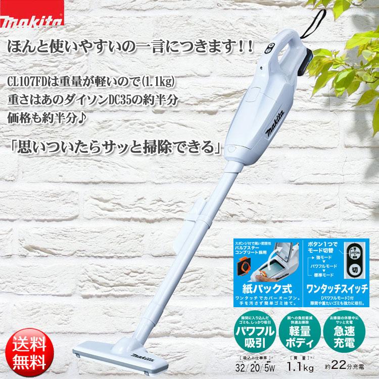 10.8V(1.5Ah) 充電式クリーナ マキタ CL107FDSHW【460】