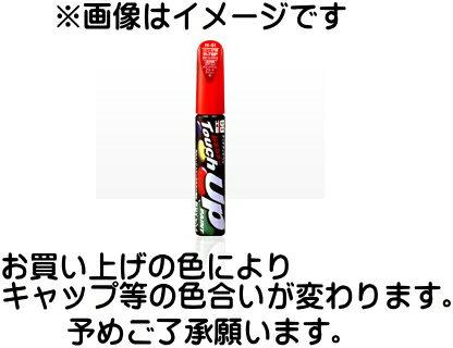 【タッチペン】soft99(ソフト99) S-88(スズキ用Y29 スキューバーブルーM) 【500】【ラッキーシール対応】