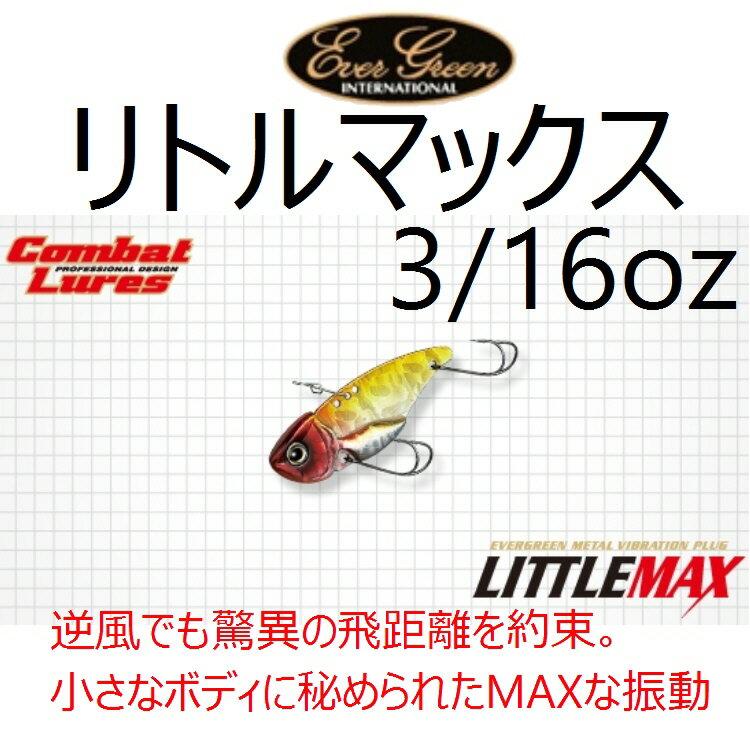 【釣り】 EVERGREEN エバーグリーン リトルマックス 3/16 OZ 【110】【ラッキーシール対応】