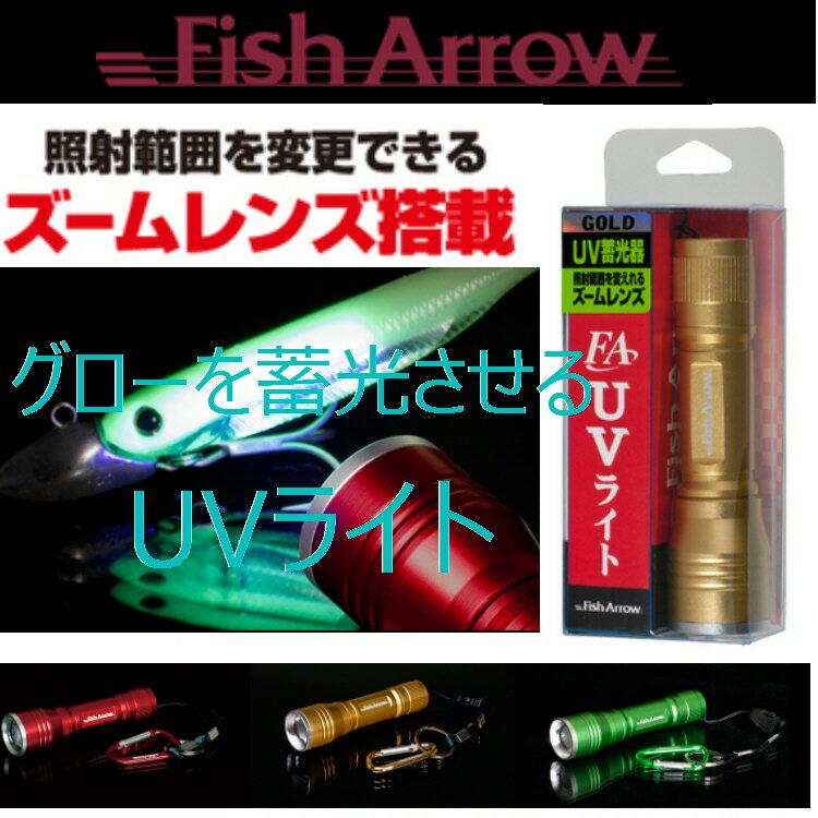 【釣り】Fish Arrow FA UVライト 蓄光器【110】