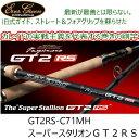 【釣り】 EVERGREEN GT2RS-C71MH スーパースタリオンGT2RS 【510】