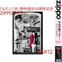 【Zippoライター】ルパン三世 誕生50周年記念 2stシリーズver.【146】