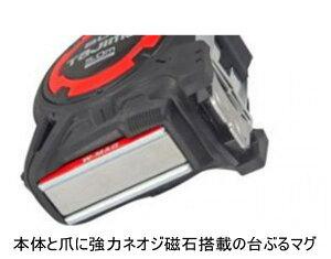 剛厚セフGステンロックダブルマグ255.0mタジマGASFGSLWM25-50【451】