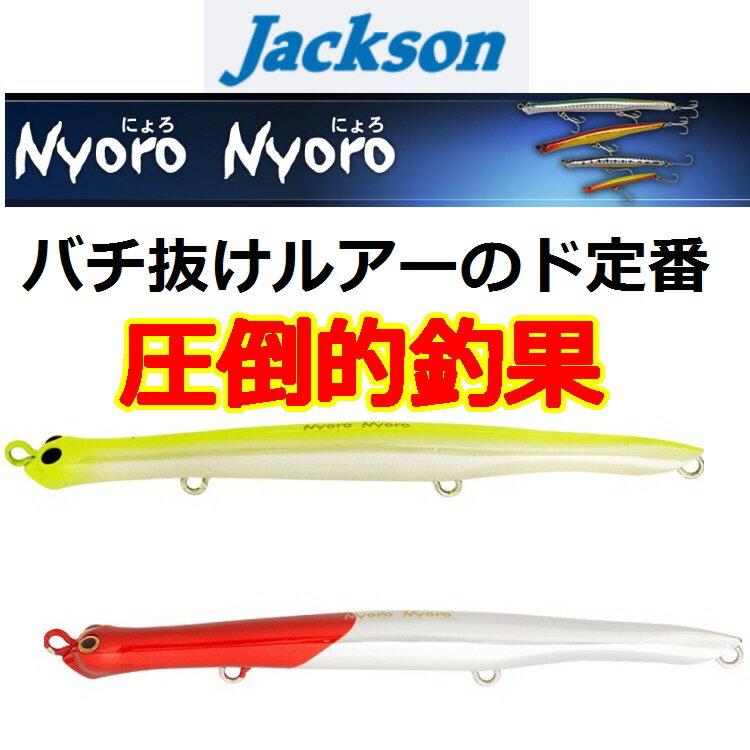 【釣り】JACKSON(ジャクソン)  にょろにょろ10.5 nyoronyoro105【110】【ラッキーシール対応】