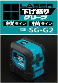 レーザー下げ振りグリーン 山真製鋸 SG-G2【460】【ラッキーシール対応】