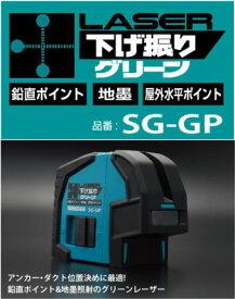 レーザー下げ振りグリーン 山真製鋸 SG-GP【460】【ラッキーシール対応】