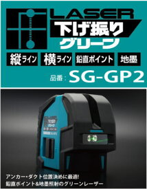レーザー下げ振りグリーン 山真製鋸 SG-GP2【460】【ラッキーシール対応】