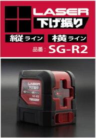 レーザー下げ振り 山真製鋸 SG-R2【460】【ラッキーシール対応】