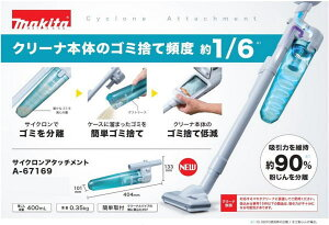 充電式クリーナ用サイクロンアタッチメントマキタA-67169【460】