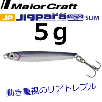 MajorCraft/主流选秀JIGPARA颠动帕拉微细长的5g JPMSL-5