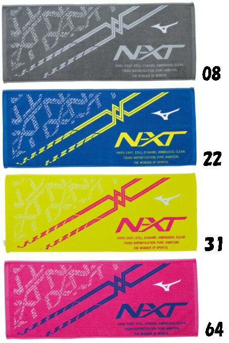 【スポーツタオル】MIZUNO(ミズノ)N-XTフェイスタオル 34×83cm32JY8103【350】