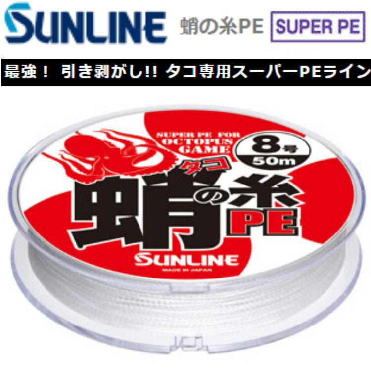 【釣り ライン】 SUNLINE サンライン 蛸の糸 PE 30m 12号 【510】