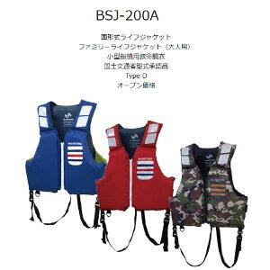 高階救命器具 ブルーストーム BSJ-200A