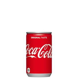 コカコーラ 160ml 30本 (30本×1ケース) ミニ缶 炭酸飲料 Coca-Cola 安心のメーカー直送 コカ・コーラ