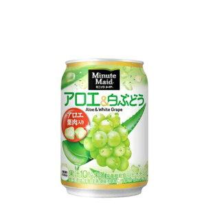 ミニッツメイド アロエ&白ぶどう 280ml 24本 (24本×1ケース) 缶 フルーツ 果汁ジュース
