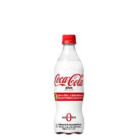 コカコーラプラス 470ml 24本 (24本×1ケース) 特定保健用食品 トクホ PET コカ・コーラ Coca-Cola 安心のメーカー直送