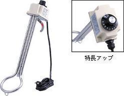投げ込みヒーター フジマック SH-1000S【460】