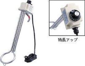 【送料込み】投げ込みヒーター フジマック SH-1000S【460】【ラッキーシール対応】