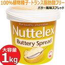 【クール便】Nuttelex★バター風味スプレッド★植物種子100%使用 オーストラリア Buttery Spread マーガリン トラン…