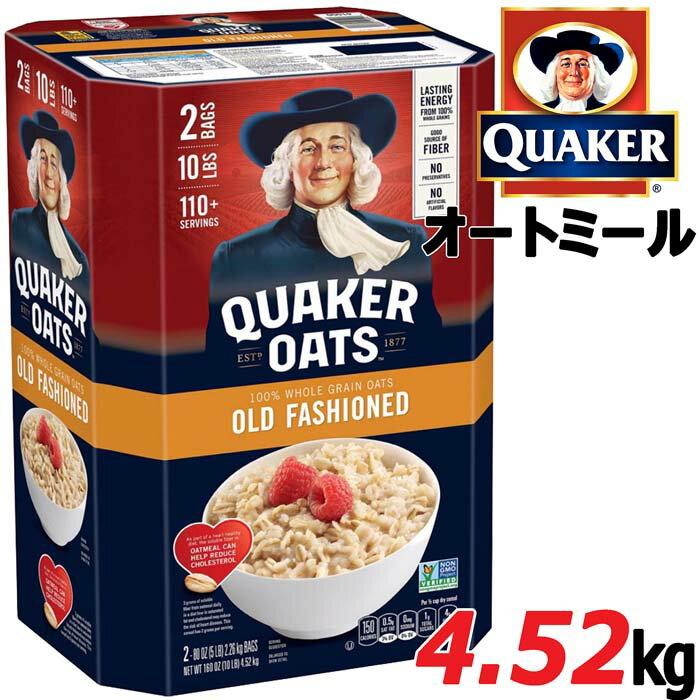 【大人気】クウェーカー★オールドファッション オートミール★100%ナチュラル 大容量4.52kg(2.26kg×2袋)QUAKER OATS/シリアル/クエーカー オーツ麦 朝食 お粥