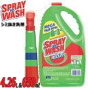 スプレインウォッシュ★シミ抜きスプレー 650ml+詰替4.2Lセット★シミ抜き用 洗剤 Spray'n Wash 大容量 業務用 洗濯…