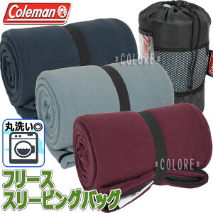 Coleman 洗える フリース寝袋★コールマン フリーススリーピングバッグ 封筒型 コンパクト インナーシュラフ 大人用 10℃ おとな用 ねぶくろ 車中泊 アウトドア 山登り 登山 キャンプ お泊まり