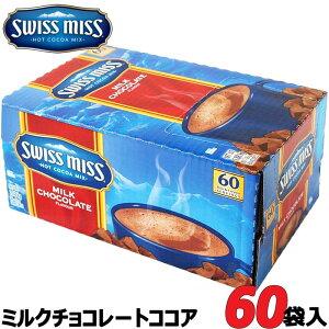 ★SwissMiss★スイスミス★ミルクチョコレートココア 60袋★1680g ホットチョコレート MilkChocolateCocoa アイスココア ホットココア 業務用 大容量 コストコ