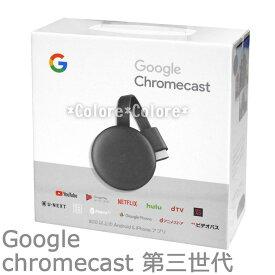 ★chromecast 第三世代★ご利用のテレビにYOU TUBEなどの動画を再生★GA00439-JP chromecast3 クロームキャスト3 Google グーグル スマートフォン 第三世代 チャコール HDMI ストリーミング chromecast クロームキャスト google クローム キャスト
