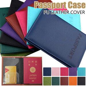 【即納】【メール便送料無料】パスポートケース PUレザー 全10色 パスポートカバー シンプル カラフル 可愛い おしゃれ 海外旅行 トラベルポーチ カードケース 多機能 訳あり レディース メ