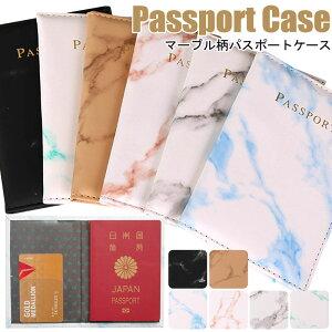 【即納】【メール便送料無料】マーブル柄パスポートケース PUレザー 全6色 パスポートカバー シンプル カラフル 可愛い おしゃれ 海外旅行 トラベルポーチ カードケース 多機能 訳ありレデ