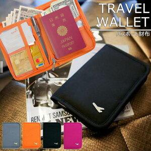 【即納】【メール便送料無料】パスポートケース パスポートカバー 旅行財布 トラベル財布全4色長財布二つ折り財布シンプルカラフル可愛いおしゃれ海外旅行トラベルポーチカードケース多
