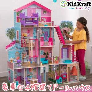 特大サイズ【KidKraft】大型 ドールハウス Pool Party Mansion Doll House★プールマンション 木製 ハウス 人形用 4階建て キッドクラフト 女の子用 インテリア おしゃれ 可愛い 誕生日 クリスマスプレ