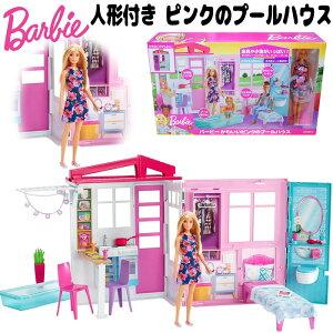【人形付き】Barbie バービー かわいいピンクのプールハウス セット 大型ドールハウス 人形用 女の子用 プレゼント お人形遊び インテリア おしゃれ 可愛い 誕生日 クリスマス おもちゃ 玩具