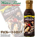 【糖質制限 ダイエット】Walden Farms カロリーフリー チョコレートシロップ 355ml★低カロリー 低糖質 低脂肪 ノンコ…