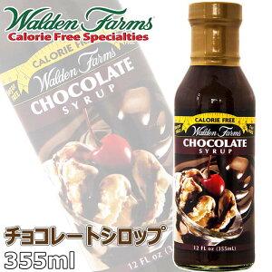 【糖質制限 ダイエット】Walden Farms カロリーフリー チョコレートシロップ 355ml★低カロリー 低糖質 低脂肪 ノンコレステロール ウォルデンファームス 甘味料 コレステロールゼロ パンケーキ