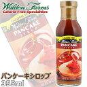 【糖質制限 ダイエット】Walden Farms カロリーフリー パンケーキシロップ 355ml★低カロリー 低糖質 低脂肪 ノンコレ…