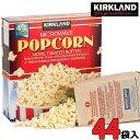 KIRKLAND★レンジで簡単!!塩バター味ポップコーン★大容量4.1kg/44袋/カークランドシグネチャ/バター 塩 マイクロウェ…