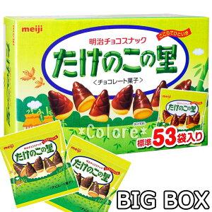 【大容量BOX】明治 たけのこの里★BIG BOX★53袋/609g/箱入り きのこの山 MEIJI チョコレート 個包装 配布用お菓子 配る 業務用 お得用 小分け イベント パーティー バレンタイン ホワイトデー 景