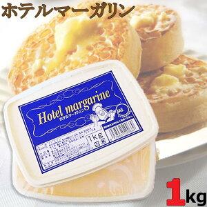 【クール便】業務用★ホテルマーガリン★大容量1kg★Hotel Margarine 丸和油脂 マーガリン スプレッド パン トースト バター パン 朝食