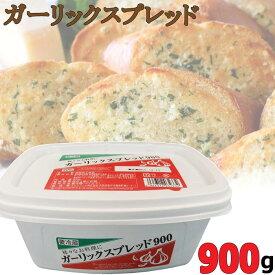 【クール便】マリンフード★ガーリックスプレッド900★大容量900g★色々なお料理に マーガリン スプレッド パン トースト ガーリックバター パスタ にんにく