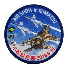 自衛隊グッズ ワッペン 小松基地 航空祭 2019 パッチ ベルクロ付