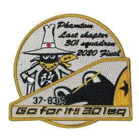 自衛隊グッズ ワッペン 第301飛行隊 ファイナル 尾翼パッチ ベルクロ付