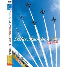 自衛隊グッズ ブルーインパルス 2021 サポーター's DVD スペシャル