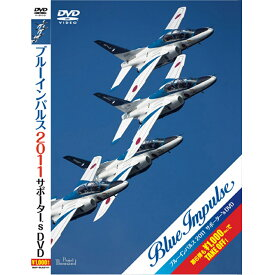 自衛隊グッズ ブルーインパルス 2011 サポーター's DVD